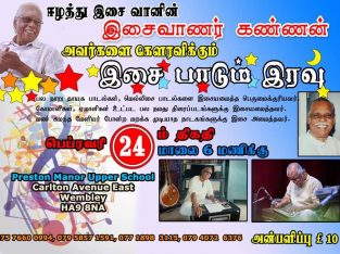 Music Night with Kannan Master